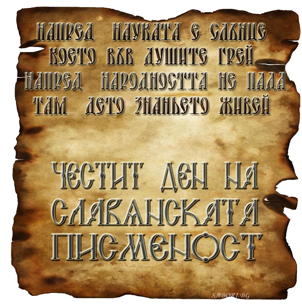 Хор Родна Песен Бургас - Стоян Кралев - Изпълнения На Хор Родна Песен Бургас - Performances Of Rodna Pesen Choral Society Bourgas-Bulgaria